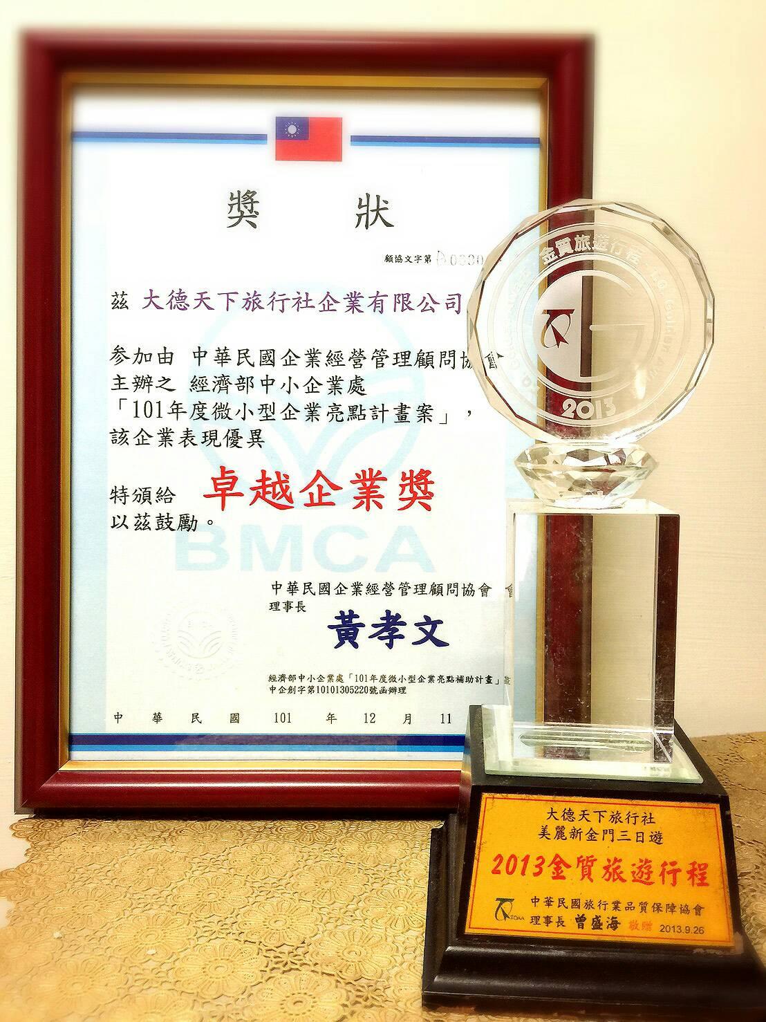 卓越企業獎